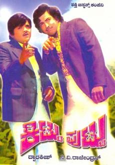Kittu Puttu Kannada Movie Online