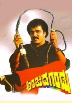 Anjada Gandu Kannada Movie Online