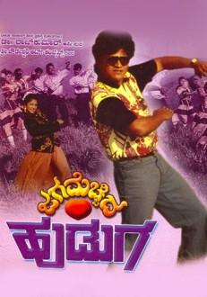 Jaga Mechida Huduga Kannada Movie Online