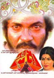 Jiddu Kannada Movie Online