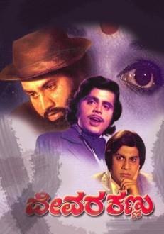Devara Kannu Kannada Movie Online