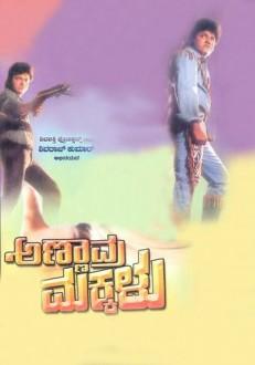 Annavra Makkalu Kannada Movie Online