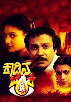 Kadina Benki Kannada Movie Online