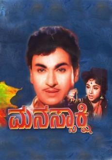 Manasakshi Kannada Movie Online