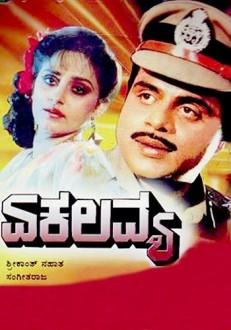 Ekalavya Kannada Movie Online