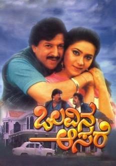Olavina Aasare Kannada Movie Online