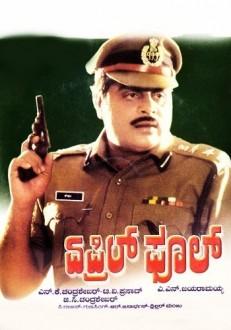 April Fool Kannada Movie Online