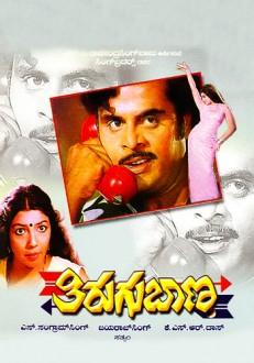 Thirugu Baana Kannada Movie Online
