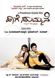 Haage Summane Kannada Movie Online