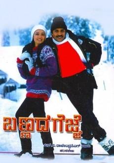 Bannada Gejje Kannada Movie Online
