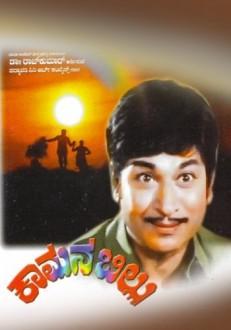 Kaamana Billu Kannada Movie Online