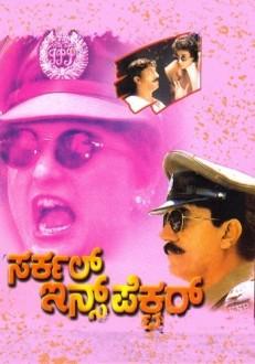 Circle Inspector Kannada Movie Online