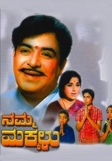 Namma Makkalu Kannada Movie Online