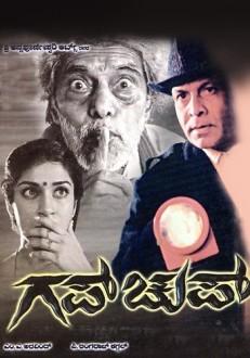 Gup Chup Kannada Movie Online