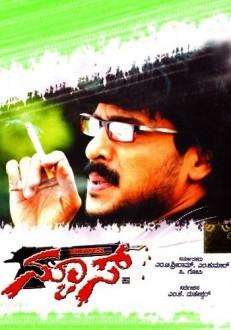 News Kannada Movie Online