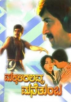 Makkaliralavva Mane Thumba Kannada Movie Online