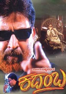Kadamba Kannada Movie Online