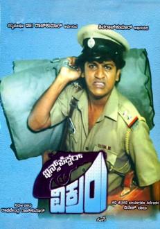 Inspector Vikram Kannada Movie Online