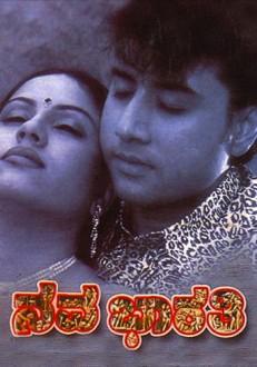 Nava Bharathi Kannada Movie Online