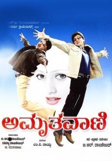 Amruthavaani Kannada Movie Online