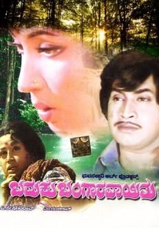 Baduku Bangaravayitu Kannada Movie Online