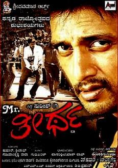 Mr.Theertha Kannada Movie Online