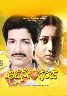 Avane Nanna Ganda Kannada Movie Online
