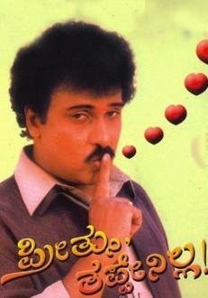 Preethsu Thappenilla Kannada Movie Online