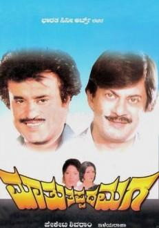 Maathu Thappadha Maga Kannada Movie Online