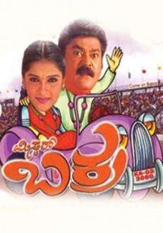 Mr.Bakra Kannada Movie Online