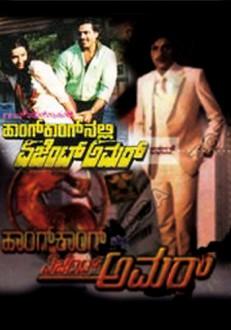 Hongkongnalli Agent Amar Kannada Movie Online
