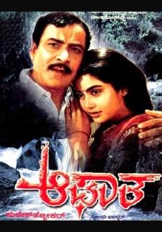 Aaghata Kannada Movie Online