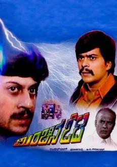 Minchina Ota Kannada Movie Online