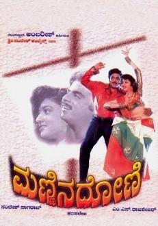 Mannina Doni Kannada Movie Online