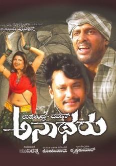 Anatharu Kannada Movie Online
