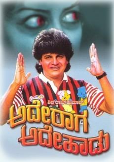Ade Raaga Ade Haadu Kannada Movie Online