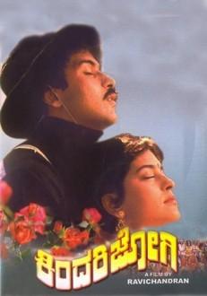 Kindari Jogi Kannada Movie Online