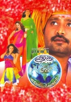 Preethi Eke Bhoomi Melide Kannada Movie Online