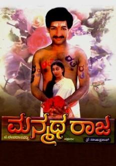 Manmatha Raja Kannada Movie Online