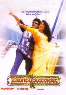 Mangalyam Tantunanena Kannada Movie Online