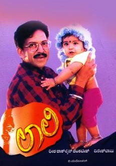 Laali Kannada Movie Online