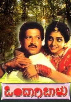 Ondagi Balu Kannada Movie Online