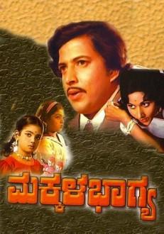 Makkala Bhagya Kannada Movie Online