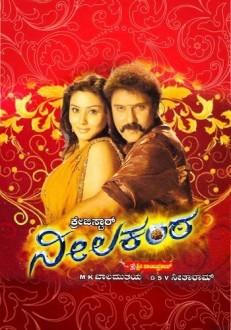Neelakanta Kannada Movie Online