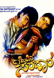 Geluvina Saradara Kannada Movie Online