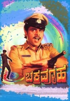 Chakravyuha Kannada Movie Online
