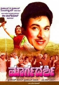 Margadarshi Poster