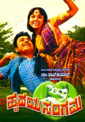 hrudaya sangama kannada movie online