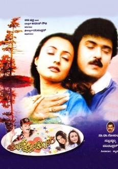 Chora Chittha Chora Kannada Movie Online