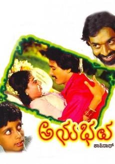 Anubhava Kannada Movie Online